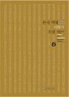 한국역대서화가사전[하] 메인 이미지