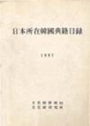 일본소재한국전적목록 메인 이미지