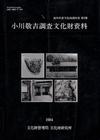 오가와케이키치조사문화재자료[소천경길조사문화재자료] 메인 이미지
