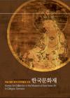 독일쾰른동아시아박물관소장한국문화재 메인 이미지
